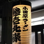 20001216 - 小田原提灯