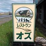 レストラン オズ - レストラン オズ 釧路