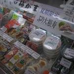 梅かま - 富山の名産品 お土産も各種ご用意