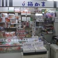 梅かま - 梅かま 高岡駅ビル店
