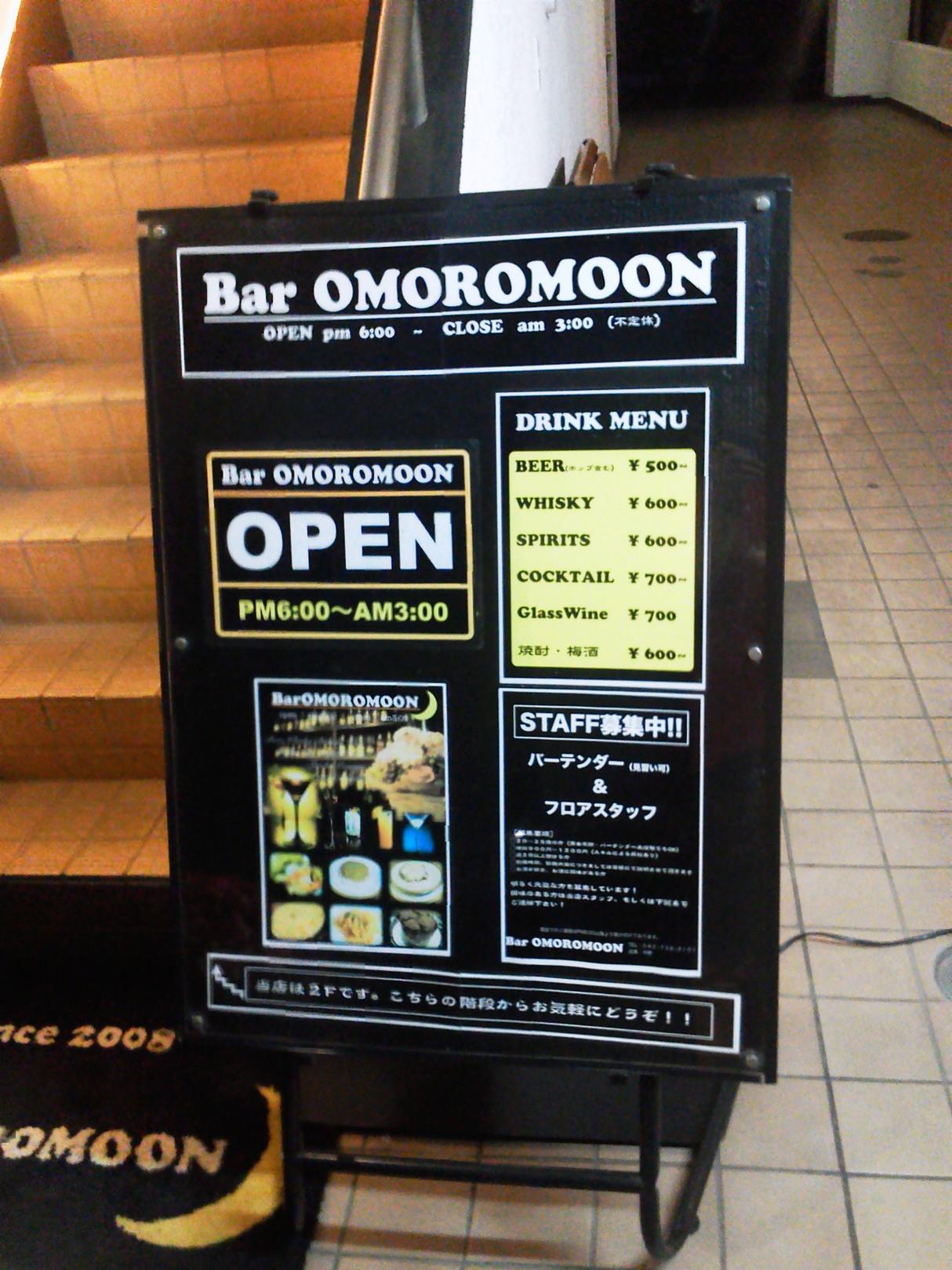 バー オモロムーン