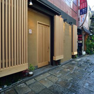 食通も通う法善寺横丁に当店はございます。