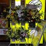 カレーは高橋 高田馬場店 - 開店祝いのお花