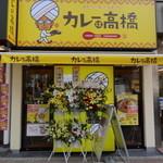 カレーは高橋 高田馬場店 - 外観