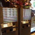 カレーは高橋 - 自動食券販売機