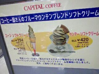 キャピタルコーヒー 伊勢丹松戸店