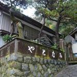 20010040 - 踊り子の里資料館