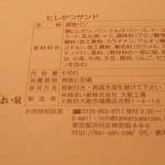 まい泉 - まい泉のヒレかつサンド:6切れ:777円