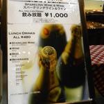 マンジャ マンジャ - 昼は1000円追加でスパークリングワイン&ワイン飲み放題