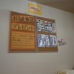 回転寿司 トピカル - 店内