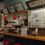 丸八亭 - カウンター席