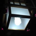 丸八亭 - 照明