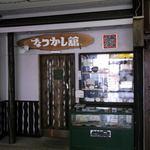おかゆ専門店・甘味処 なつかし館 蔵 - なつかし館 釧路駅