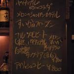 Bar MICHIya - この日のお酒メヌー