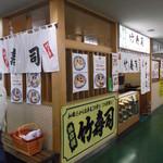 竹寿司 - 竹寿司 釧路和商市場