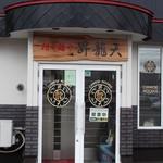 坦々麺や 昇龍天 - 昇龍天 釧路