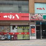 つぼ八 - つぼ八 釧路末広店