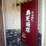 奥芝商店 - 外観4