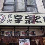 20019040 - お店の前のメイン看板