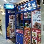 魚貝バル 弐番 - 店舗♪