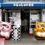 活き活き亭 - 2013.6.22現在 店舗入口