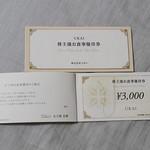 横浜うかい亭 - 株主優待券
