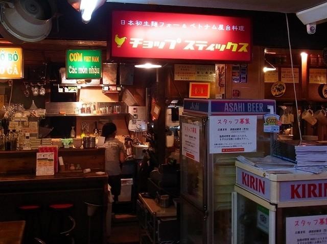 ビンミン 東京支店 - チョップスティックスの姉妹店です