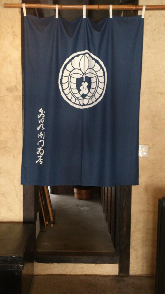 藤田九衛門商店