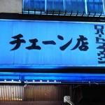 和田屋 - チェーン店(笑)