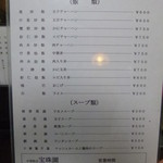 20031222 - メニュー①