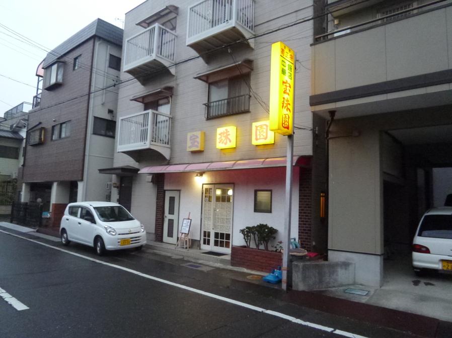 宝珠園 鶴舞支店