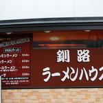 釧路ラーメンハウス - 釧路ラーメンハウス