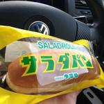 つるやパン - サラダパン140円