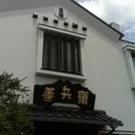 20034342 - 蔵風の店構え