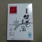 20034982 - 笹巻あんぷ パッケージ