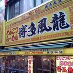博多風龍 - 百軒店入り口の角