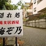 隠れ処 蕎麦居酒屋 梅ぞ乃 - 裏からお邪魔しま~す!