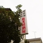 隠れ処 蕎麦居酒屋 梅ぞ乃 -