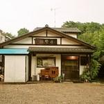 隠れ処 蕎麦居酒屋 梅ぞ乃 - 住宅街の一軒家!