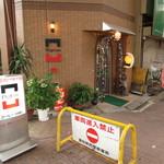 ピジョン - 円頓寺本町商店街にあります