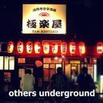 高円寺食堂酒場 極楽屋 - 極楽屋