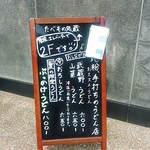 20041688 - 武蔵野うどんの「たべもの処 蔵」A看板メニュー