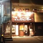 居酒屋 さんぼん木 - 店舗外観 (2013.7.12)