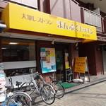 まんぷくキッチン - 黄色いお店です