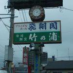 竹の浦 飛翔閣 - 寿司割烹の看板