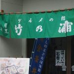 竹の浦 飛翔閣 - 緑色の暖簾をくぐって店内