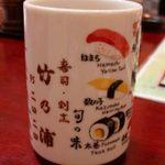 竹の浦 飛翔閣 - 寿司屋独特の大きな湯飲み茶わん