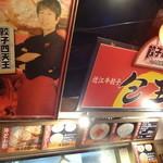 20050168 - 近江牛餃子 包王