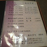 20050311 - 持ち帰りメニュー