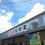 沖縄食堂 きたやま -